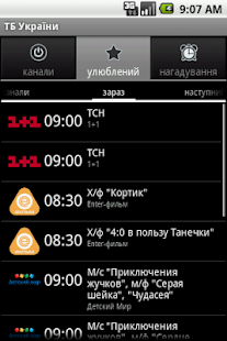 TV Ukraine - screenshot thumbnail