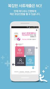 U+ 휴대폰파손보상센터(보상접수/조회) - náhled