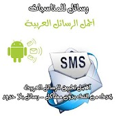 Mobile Messages sms