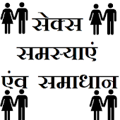 Sex Problems Solution in Hindi