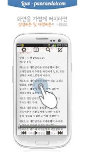헌법 오디오 핵심 판례듣기 Lite - screenshot thumbnail