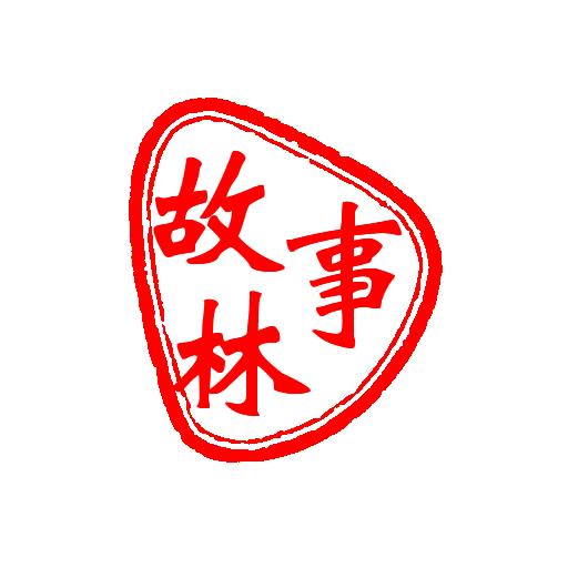 故事林【无广告】 LOGO-APP點子
