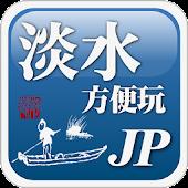 淡水方便玩JP
