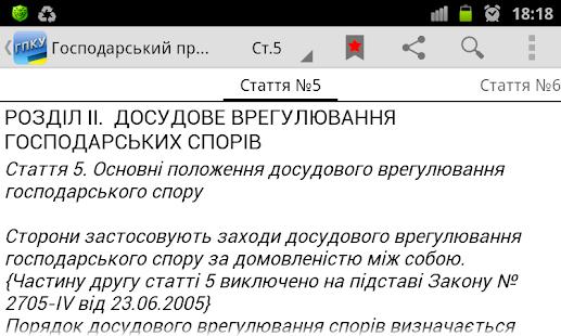 ГПК України - náhled