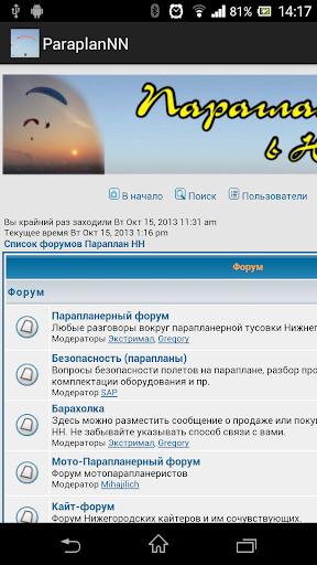 玩社交App|Параплан-НН免費|APP試玩
