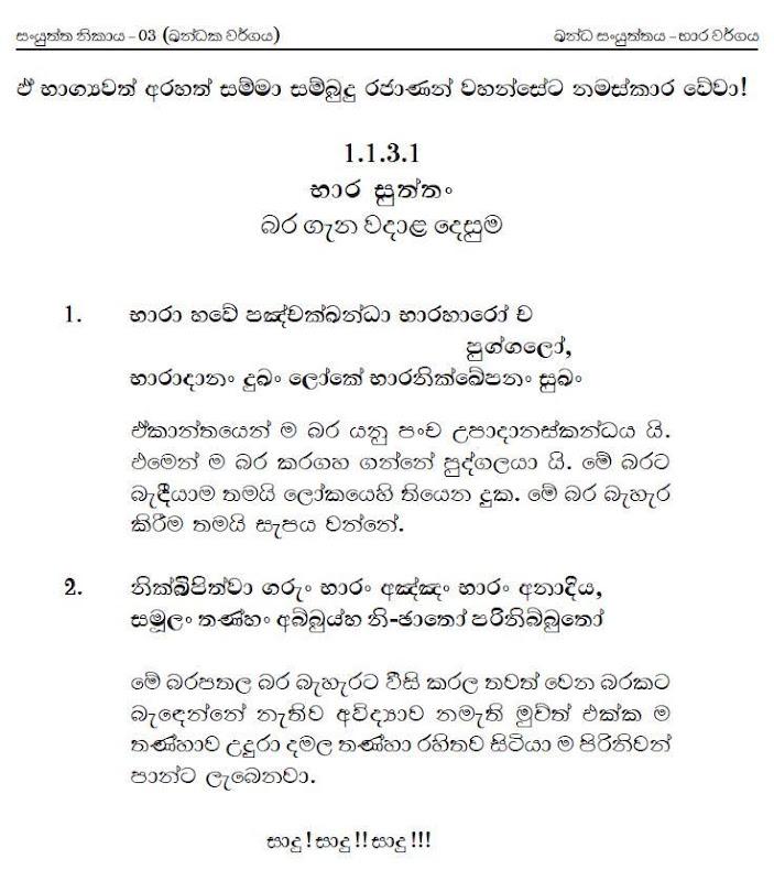 Mahamevnawa Tripitaka Pdf