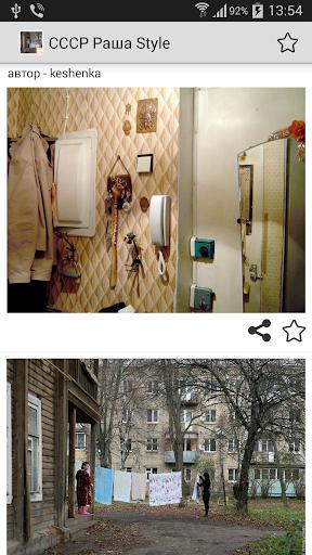 СССР Раша Style