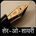 Sher - O - Shayari (Hindi)
