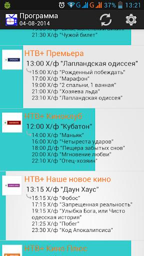 Телепрограмма By