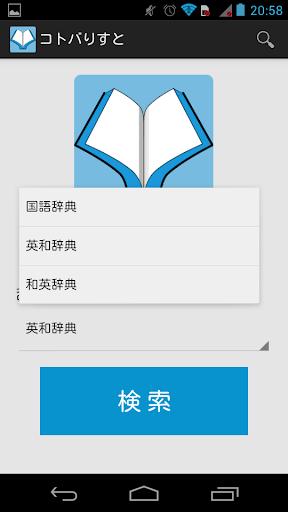 コトバりすと - 国語・英和・和英辞典