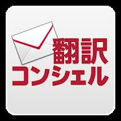 メール翻訳コンシェル