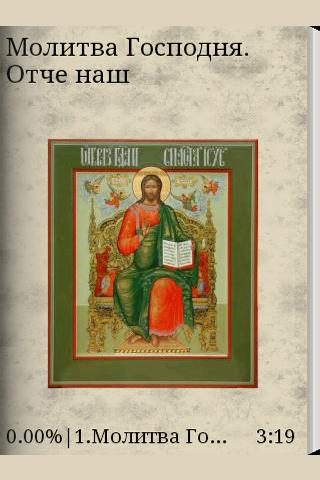 Полный молитвослов + иконы