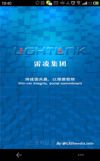 雷凌(lightlink)