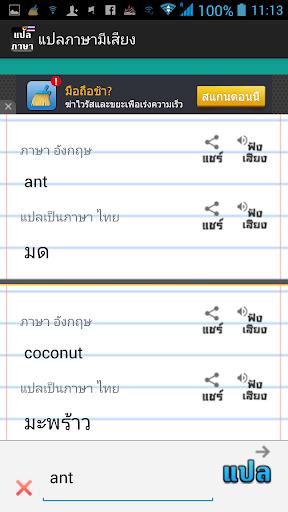 แปลภาษา มีเสียงพูด หลายภาษา