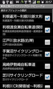 東京近郊のサイクリングロードビューアα- screenshot thumbnail