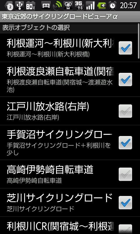 東京近郊のサイクリングロードビューアα- screenshot