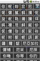 Screenshot of Cantonese Pinyin IME(Standard)