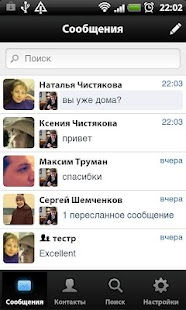 VK Chat- screenshot thumbnail