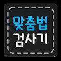 Download 미카 맞춤법 검사기. APK