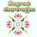 Sankranti (Pongal) Greetz icon