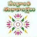 Sankranti (Pongal) Greetz icon