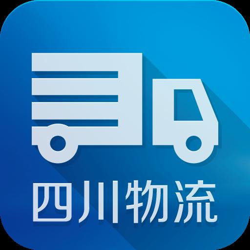 商業App|四川物流平台 LOGO-3C達人阿輝的APP