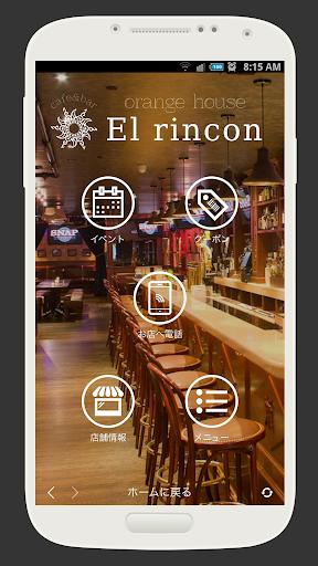 cafe bar El rincon-エルリンコン-