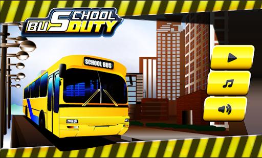 校车责任 - 3D