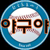 야구야 (프로야구 중계, 순위, 편성표, 일정)