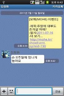 카카오 모해 MOHE SNS - screenshot thumbnail