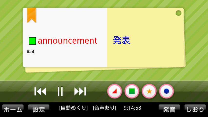1分間高校受験英単語1200 無料版- screenshot