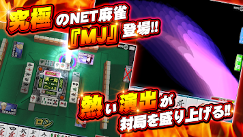 Screenshot of NET麻雀 MJモバイル