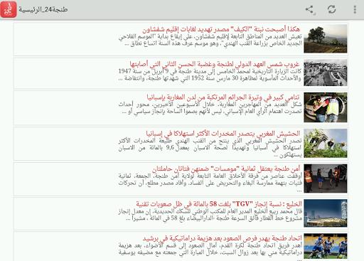 Tanja24.com - جريدة طنجة 24