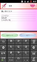 Screenshot of メモ帳(可愛い系)