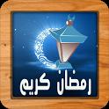 مسجات و رسائل رمضان icon