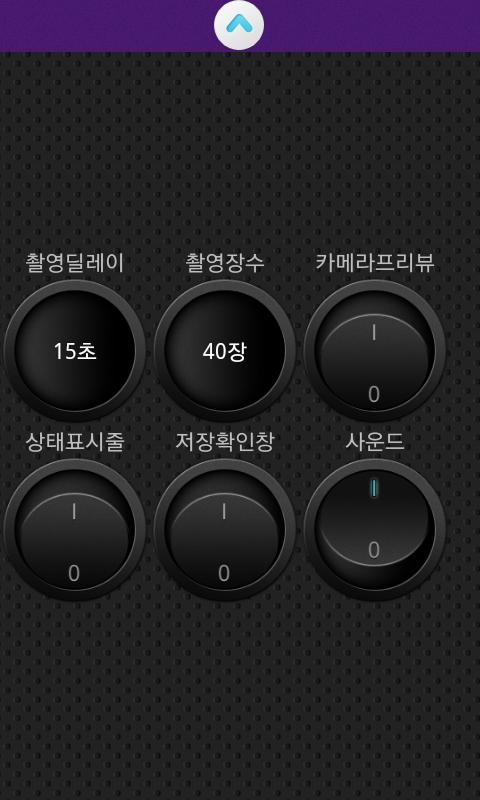 s3카메라(심플,스마트,시크릿) - screenshot