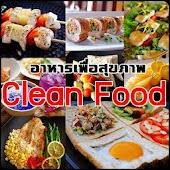 สูตรอาหารเพื่อสุขภาพ
