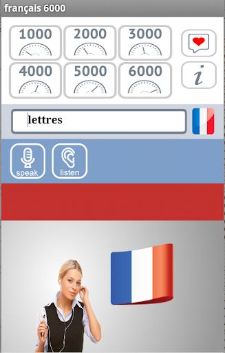 法國 6000高級