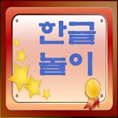 Hangul Nori