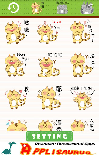 ONLINE免費貼圖☆日本好笑&可愛貼圖 黃貓小虎 中文版