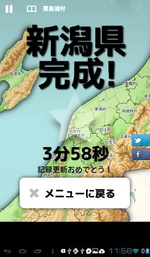 全国市町村ジグソーパズル|玩解謎App免費|玩APPs
