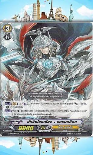 Vanguard card fight