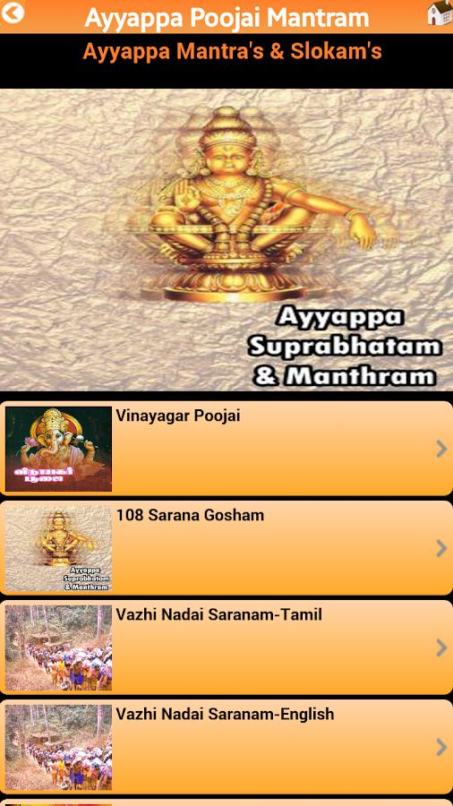 Tamil Mantram