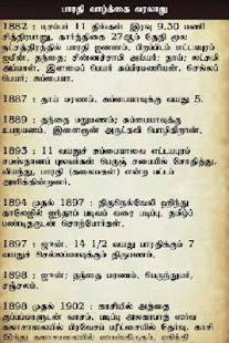 Bharathiyar Paattu (Tamil)- screenshot thumbnail