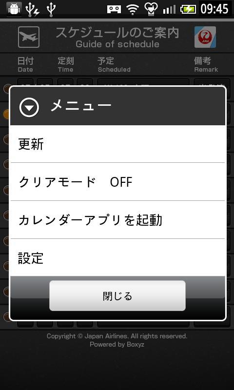 JALライブ壁紙 スケジュール版- screenshot