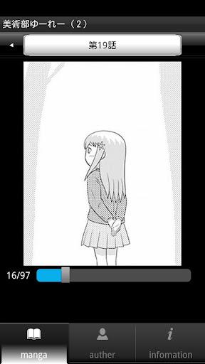 免費下載漫畫APP|美術部ゆーれー(2)(無料漫画) app開箱文|APP開箱王