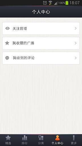 免費購物App|微淘精选-微淘公众账号和资讯精选|阿達玩APP