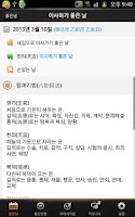 Screenshot of 풍수나침반