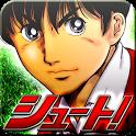シュート! ~蒼き挑戦~ 【新感覚サッカーゲーム】 icon