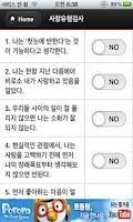 Screenshot of 사랑유형